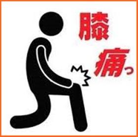 膝 痛い フィギアスケート