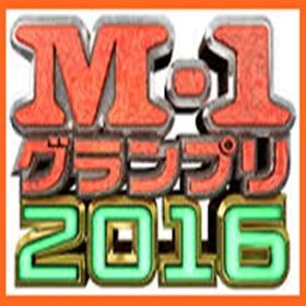 M-1グランプリ2016