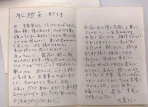 大宮エリー手紙