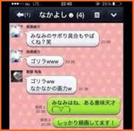 齋藤飛鳥 LINE