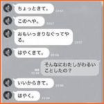 桂春蝶 LINE 画像