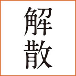 love-tune 解散