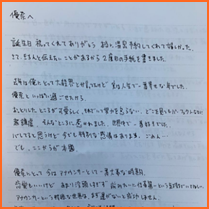 額賀秀和 手紙 内容